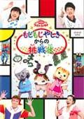 NHK おかあさんといっしょ ファミリーコンサート「もじもじやしきからの挑戦状」