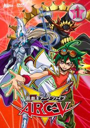 遊☆戯☆王ARC-V 1