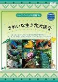 シリーズ・ヴィジアル図鑑 26 きれいな生き物大集合