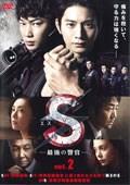 S-最後の警官- vol.2