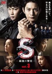S-最後の警官- vol.3