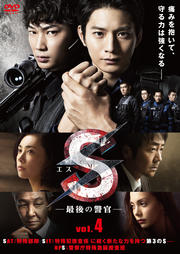 S-最後の警官- vol.4