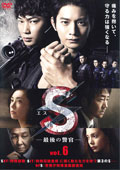 S-最後の警官- vol.6