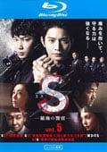 【Blu-ray】S-最後の警官- vol.5