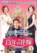 百年の花嫁 韓国未放送シーン追加特別版 Vol.2