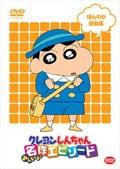 クレヨンしんちゃん みんなで選ぶ名作エピソード ほんわか感動編