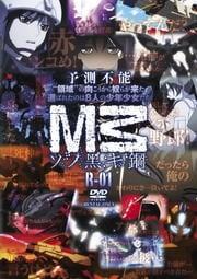 M3〜ソノ黒キ鋼〜セット