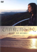 又吉直樹、島へ行く。母の故郷〜奄美・加計呂麻島へ DIRECTOR'S CUT