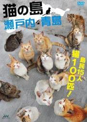 猫の島 瀬戸内・青島