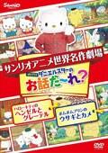 サンリオアニメ世界名作劇場 WITHダニエルスターのお話だ〜れ? ハローキティのヘンゼルとグレーテル&ポムポムプリンのウサギとカメ