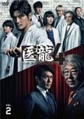 医龍4 〜Team Medical Dragon〜 VOL.2