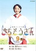 連続テレビ小説 ごちそうさん 完全版 9