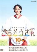 連続テレビ小説 ごちそうさん 完全版 10