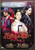 花たちの戦い -宮廷残酷史- Vol.20