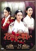 花たちの戦い -宮廷残酷史- Vol.25