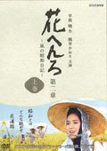 花へんろ 〜風の昭和日記〜 第二章 上巻