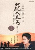 花へんろ 〜風の昭和日記〜 第三章 下巻