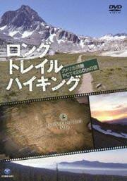 ロングトレイルハイキング 〜アメリカ縦断PCT 4260kmの旅〜