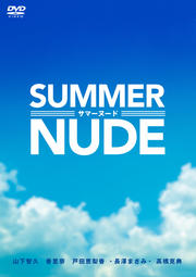 SUMMER NUDE ディレクターズカット版 4