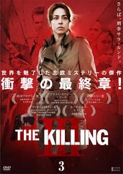 THE KILLING/キリング シーズン3 vol.3