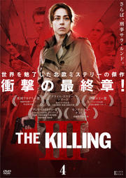 THE KILLING/キリング シーズン3 vol.4