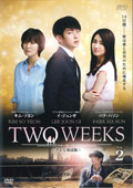 TWO WEEKS <テレビ放送版> Vol.2