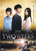 TWO WEEKS <テレビ放送版> Vol.4