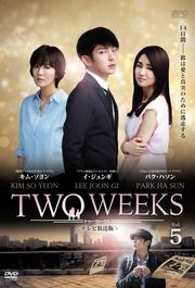 TWO WEEKS <テレビ放送版> Vol.5