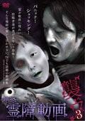 絶恐霊障動画 襲ウ 3
