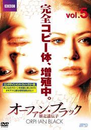 オーファン・ブラック 暴走遺伝子 Vol.5