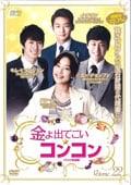 金よ出てこい☆コンコン <テレビ放送版> Vol.22