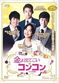 金よ出てこい☆コンコン <テレビ放送版> Vol.23