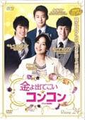 金よ出てこい☆コンコン <テレビ放送版> Vol.24