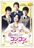 金よ出てこい☆コンコン <テレビ放送版> Vol.25