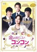 金よ出てこい☆コンコン <テレビ放送版> Vol.27