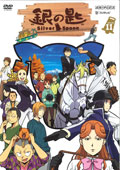 銀の匙 Silver Spoon VOLUME 11