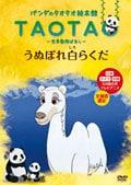 パンダのタオタオ絵本館 うぬぼれ白らくだ 世界動物ばなし