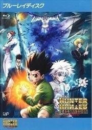 【Blu-ray】劇場版 HUNTER×HUNTER The LAST MISSION