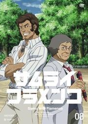サムライフラメンコ VOLUME 08