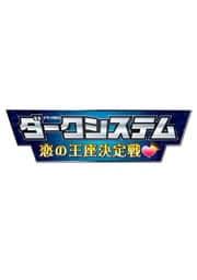 ダークシステム 恋の王座決定戦 Vol.1