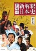ドラマ「新解釈・日本史」 第一巻