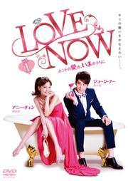 LOVE NOW ホントの愛は、いまのうちに vol.1
