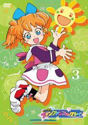 ふしぎ魔法ファンファンファーマシィー volume3