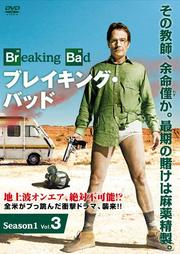 ブレイキング・バッド Season1 (字幕・吹替版) Vol.3
