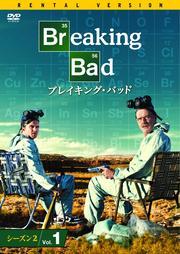 ブレイキング・バッド Season2 (字幕・吹替版) Vol.1