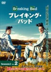 ブレイキング・バッド Season2 (字幕・吹替版) Vol.2
