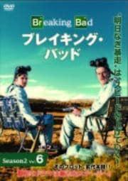 ブレイキング・バッド Season2 (字幕・吹替版) Vol.6