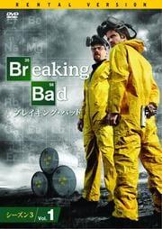 ブレイキング・バッド Season3 (字幕・吹替版) Vol.1