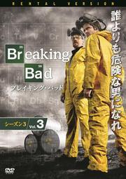 ブレイキング・バッド Season3 (字幕・吹替版) Vol.3