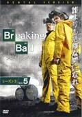 ブレイキング・バッド Season3 (字幕・吹替版) Vol.5